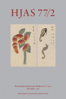 Cover of HJAS Volume 77 Issue 2